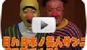 Effrayant japonaise Sesame Street